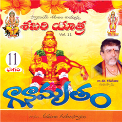 Listen to Venkata Giri Pai songs from Shabari Yatra - Vol 11