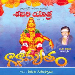 Listen to Aadi Shankarunike songs from Shabari Yatra - Vol 12