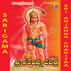 Listen to Dagadaga Merisiti songs from Sri Anjanna Charitra - Vol 1