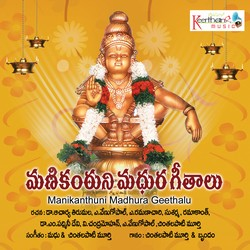 Listen to Joswamy Ayyappa songs from Mani Kanthuni Madhura Geethalu