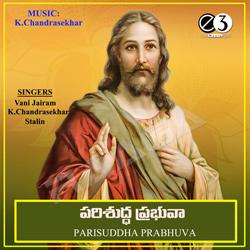 Listen to Devuni Prema songs from Parishudha Prabhuva