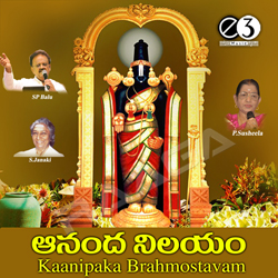 Listen to Srinivasa songs from Ananda Nilayam