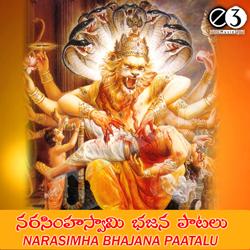 Narasimha Swamy Bhajana Paatalu