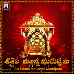 Listen to Poddu Thirugudu Povvu songs from Sri Saila Mallanna Mudupulu