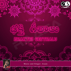 Listen to Sivastakam songs from Bhakthi Geethalu