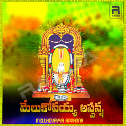 Listen to Yekkadunnavayya songs from Melukovamma Appanna