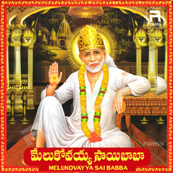 Listen to Andala Shiridilona songs from Melukovayya Sai Baba