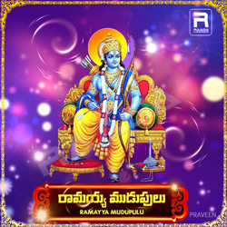 Listen to Sakka Sakkaniswamy songs from Ramayya Mudupulu