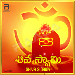 Shiva Swamy songs