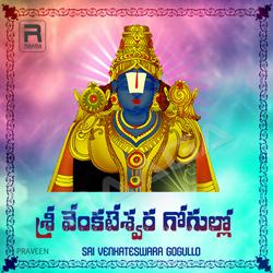Listen to Sri Venkateswara Gogullo songs from Sri Venkateswara Gogullo