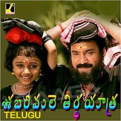 Listen to Naana Maanamo songs from History Of Lord Ayyappa