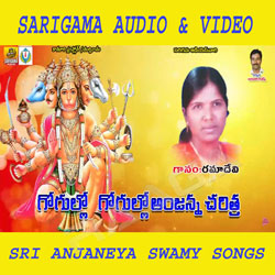 Listen to Gogullo Gogullo songs from Sri Anjaneya Swamy Charitra