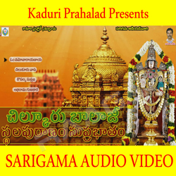Listen to Kowsalya songs from Sri Chilkuri Balaji Sthalapurama Suprabatam