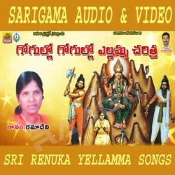 Listen to Gogullo Gogullo songs from Sri Renuka Yellamma Charitra