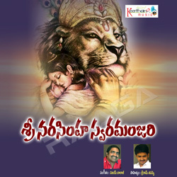 Listen to Sri Mangala Roopaya songs from Sri Narasimha Swaramanjari