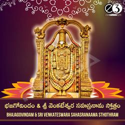 Listen to Commentary songs from Bhajagovindam Sri Venkateswara Sahasranaama Sthothram