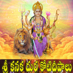Listen to Anduko songs from Sri Kanaka Durgamma Koti Deepalu