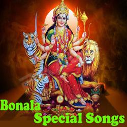 బోనాల పండుగ స్పెషల్ సాంగ్స్ songs