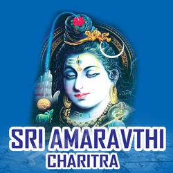 Listen to Amaravathi Gogullo Charitra songs from Sri Amaravathi Gogullo Charitra