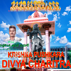 Listen to Krishnaveni Charitra Venaramma songs from Sri Krishna Pushkarala Divya Charitra