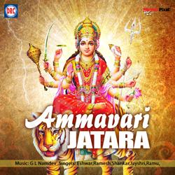 Listen to Ammavari Jatra Ante songs from Ammavari Jatara