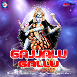 Listen to Ammala Gana Amma songs from Gajjalu Gallu