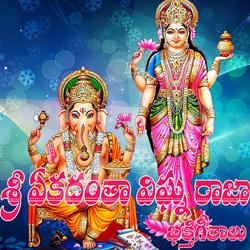 Listen to Ganta Moghala songs from Ekadantha Vighnaraja