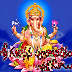 Listen to Randi Bhakthulara songs from Sri Gajanana Pulabishekam