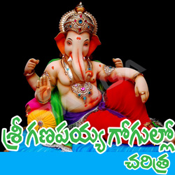 Listen to Gogullo Gogullo songs from Sri Ganapathi Charitra Gogullo