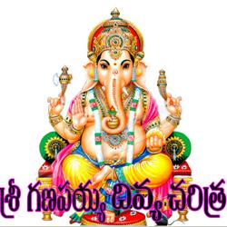 Sri Ganapathi Divya Charitra songs