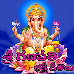 Listen to Palu Pandlu Pattukoni songs from Sri Ganapayya Bhakthi Geethalu