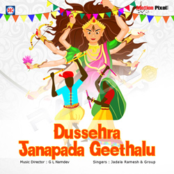 Listen to Deepala Kantullo Durgamma songs from Dussehra Janapada Geethalu