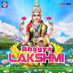 Bhagaya Nagar Bhagaya Laxmi song