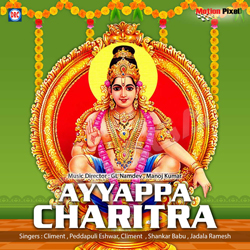 Listen to Shankaraya Mangalam songs from Ayyappa Charitra