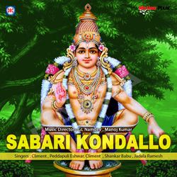 Listen to Swamy A Ayyappo songs from Sabari Kondallona