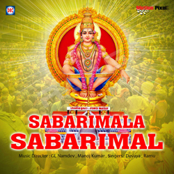 Listen to Swarna Mandiram songs from Sabarimala Sabarimala