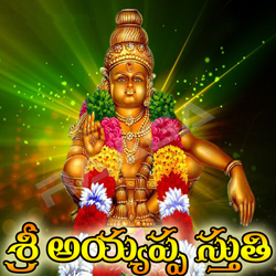 Listen to Lokaveram Mahapujam songs from Sri Ayyappa Stuthi