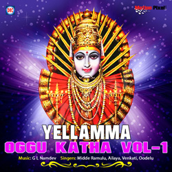 Listen to Yellama Oggu Katha - 1 songs from Yellama Oggu Katha - Vol 1