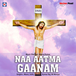Na Aatma Ganam songs