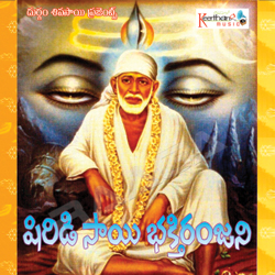 Shiridi Sai Bhaktharanjani songs