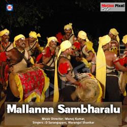 Listen to Linga Swarupudu songs from Mallanna Sambharalu