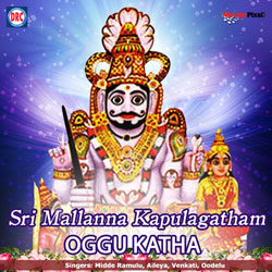 Listen to Sri Mallana Kapulagatam - 12 songs from Sri Mallanna Kapulagatham Oggu Katha