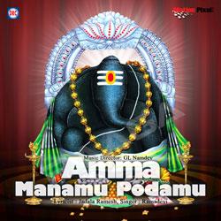 Amma Manamu Podamu songs