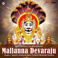 Listen to Jagamulenele songs from Mallanna Devaraju