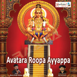 Avatara Roopa Ayyappa songs