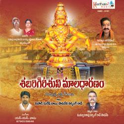 Shabarigireeshuni Maaladharanam songs