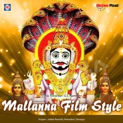 Mallanna Film Style songs