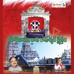 Bhukailasam Rajarajeshwara Kshethram songs
