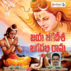 Jayajagadesha Jagadabhirama songs