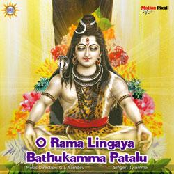 O Rama Lingaya Bathukamma Patalu songs